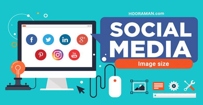 سایز تصاویر در شبکه های اجتماعی