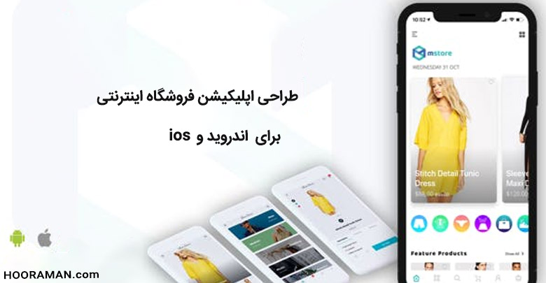 ساخت و طراحی اپلیکیشن فروشگاهی اینترنتی اندروید و ios