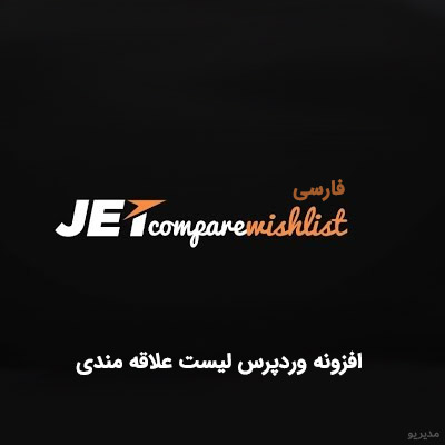 JetCompareWishlist